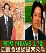 《笨湖 NEWS 173》 四議會通過提案救扁|台灣e新聞