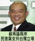 蘇再論兩岸 民進黨支持台獨立場|台灣e新聞