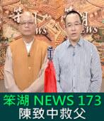 《笨湖 NEWS 173》陳致中救父|台灣e新聞
