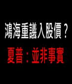 鴻海重議入股價? 夏普:並非事實|台灣e新聞