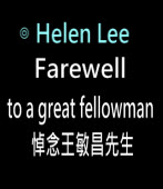 Farewell to a great fellowman ∣◎Helen Lee |台灣e新聞