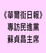 《華爾街日報》專訪民進黨主席蘇貞昌|台灣e新聞