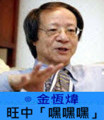 旺中「嘿嘿嘿」 ∣ ◎ 金恆煒|台灣e新聞