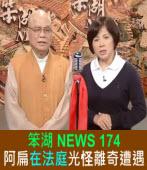 《笨湖 NEWS 174》 阿扁在法庭光怪離奇遭遇|台灣e新聞