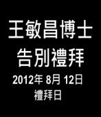 王敏昌博士告別禮拜|台灣e新聞