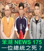 《笨湖 NEWS 175》一位總統之死?|台灣e新聞