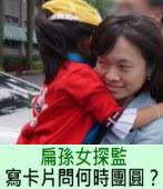 扁孫女探監 寫卡片問何時團圓?|台灣e新聞