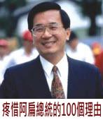 我們疼惜阿扁總統的100個理由|台灣e新聞