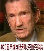 前美國司法部長克拉克探扁行程∣台灣e新聞
