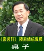 桌子∣◎陳水扁|台灣e新聞