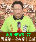 《笨湖 NEWS 177》阿扁第一次在桌上吃飯|台灣e新聞