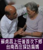 蘇貞昌上任後首次下鄉|台灣e新聞