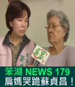 《笨湖 NEWS 179》扁媽哭跪蘇貞昌!|台灣e新聞