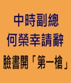 中時副總何榮幸請辭 臉書開「第一槍」|台灣e新聞