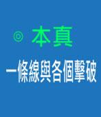 一條線與各個擊破∣◎ 本真|台灣e新聞