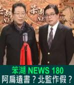 《笨湖 NEWS 180》阿扁遺書?北監作假?|台灣e新聞