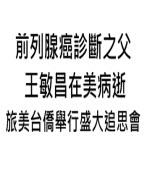 前列腺癌診斷之父 王敏昌在美病逝 |台灣e新聞