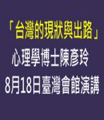 心理學博士陳彥玲  8月18日臺灣會館演講 |台灣e新聞