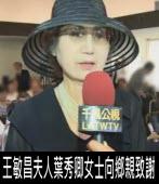 王敏昌夫人葉秀卿女士向鄉親致謝|台灣e新聞