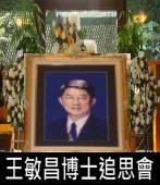 8/12 王敏昌博士追思會|台灣e新聞