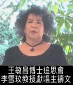 《王敏昌追思會》聲樂家李雪玟教授獻唱主禱文|台灣e新聞