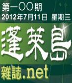 第100期蓬萊島雜誌 |台灣e新聞