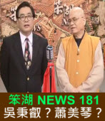《笨湖 NEWS 181》吳秉叡?蕭美琴?|台灣e新聞