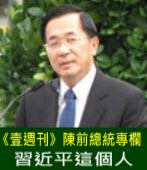 習近平這個人 ∣◎陳水扁|台灣e新聞
