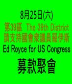 8月25日(六) 第39區國會議員羅伊斯募款聚會|台灣e新聞