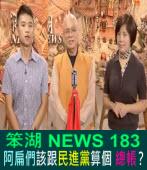 《笨湖 NEWS 183》阿扁們該跟民進黨算個總帳?|台灣e新聞