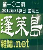 第102期蓬萊島雜誌 |台灣e新聞