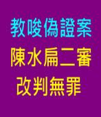 教唆偽證案 陳水扁二審改判無罪  |台灣e新聞