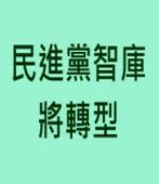蘇貞昌:民進黨智庫將轉型|台灣e新聞