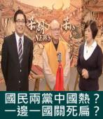 《笨湖 NEWS 186》國民兩黨中國熱? 一邊一國關死扁?|台灣e新聞