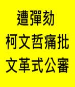 遭彈劾 柯文哲痛批文革式公審|台灣e新聞