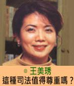 星期專論-這種司法值得尊重嗎?∣◎ 王美琇|台灣e新聞