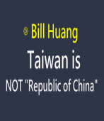Taiwan is NOT Republic of China∣◎ Bill Huang∣台灣e新聞