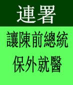 連署:讓陳前總統保外就醫 |台灣e新聞
