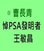 曹長青:悼PSA發明者王敏昌|台灣e新聞