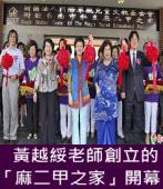 麻二甲之家開幕 中輟未婚媽媽有家了 |台灣e新聞