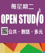 民進黨「Open Studio:公共˙對話˙多元」系列論壇|台灣e新聞
