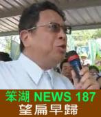 《笨湖 NEWS 187》望扁早歸?|台灣e新聞