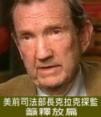 美前司法部長克拉克探監 籲釋放扁 ∣台灣e新聞