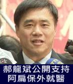 郝龍斌公開支持阿扁保外就醫∣台灣e新聞