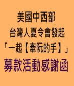 美國中西部台灣人夏令會發起「一起【牽阮的手】」募款活動感謝函 ∣台灣e新聞