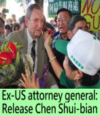 Ex-US attorney general: Release Chen Shui-bian|台灣e新聞