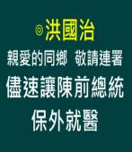 敬請連署  儘速讓陳前總統保外就醫∣◎ 洪國治 |台灣e新聞
