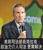 克拉克:政治力介入司法 更需解決|台灣e新聞