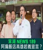 《笨湖 NEWS 189》阿扁飯店高雄起義宣言?|台灣e新聞