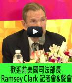 歡迎前美國司法部長 Ramsey Clark 國際記者會和餐會|台灣e新聞